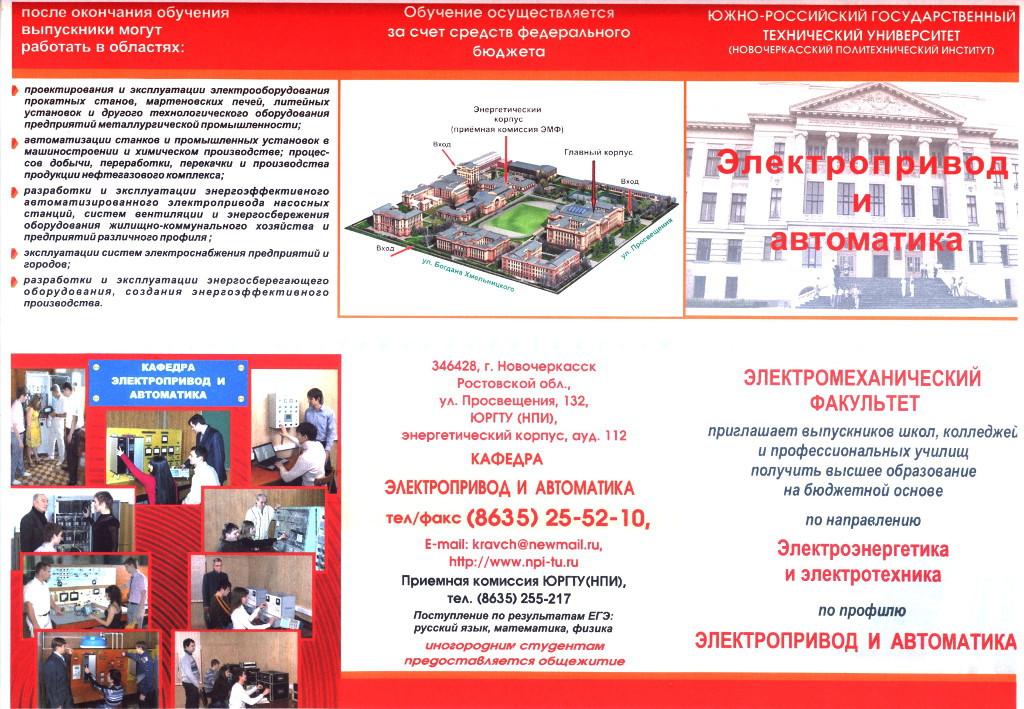Электропривод и автоматика РГТУ