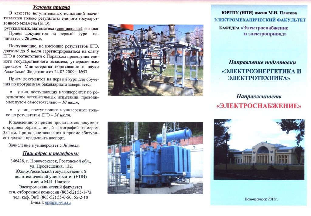 Электроснабжение ЮРГТУ