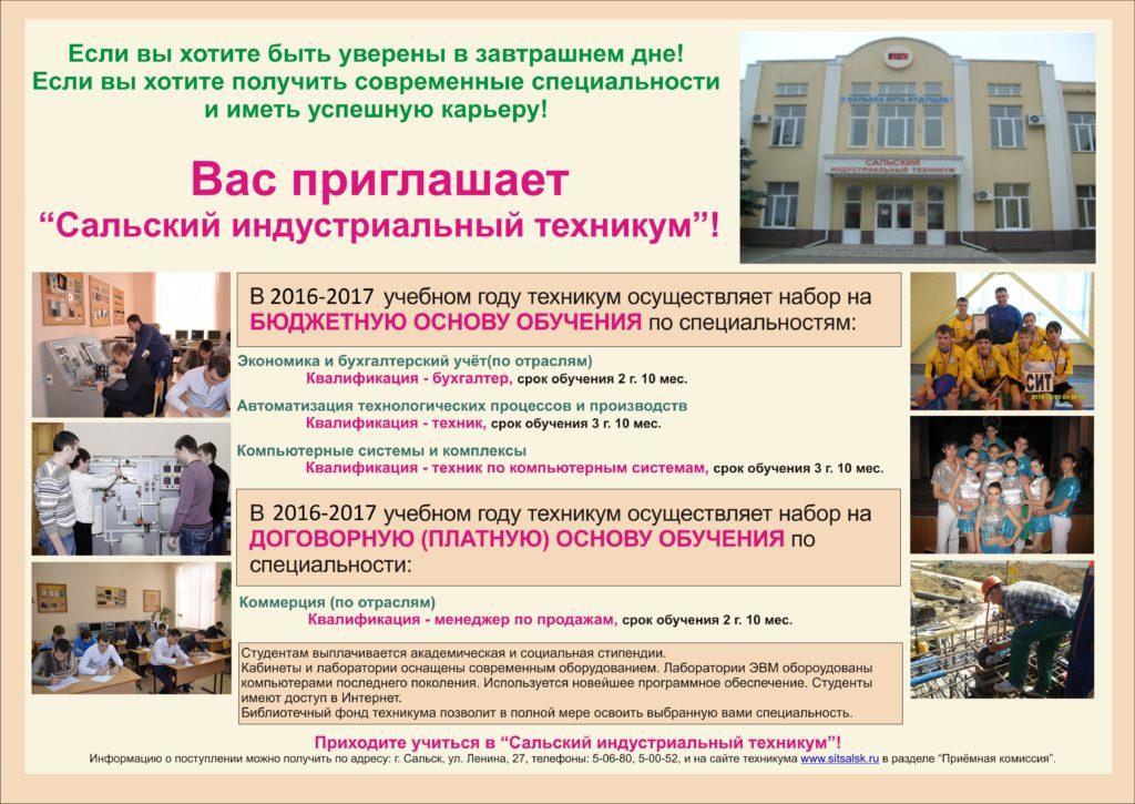 Реклама СИТа на 2016-17 год